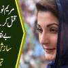 Maryam Nawaz Shareef Ko Qatal Karne Ka Mansoobah Be Naqaab Hogaya Saazish Kis Nay Tayyar Ki ?