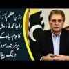 Prime Minister Of Azad Kashmir Raja Farooq Gives Very Hard Message To Modi