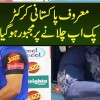 Qaumi Cricket Khelne Wala Nojawan Cricketer Halaat Se Mayoos Hokar Karaye Ki Pickup Chalne Laga