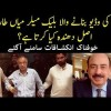 FIA Arrested The Master Mind Behind Video Scandal Case On Judge Arshad Malik | Shocking Name Exposed