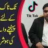 Tik Talk Par Pabandi Ke Liye Adalat Pounchanay Walay Wakeel Ki Hoshrba Baatein