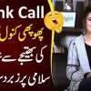Kanwal Aftab Becomes A Pupho & Demands 'Salami' For Her Daughter's Wedding | Prank Call | EP 14