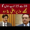 Make Me CM Sindh I Will Pay You 10 To 15 Billion Per Month | Story Of Zardari Group Corruption