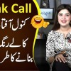 Kanwal Aftab Gives Unwanted Beauty Tips To This Man On Prank Call | EP 15