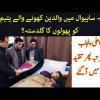 Public Showed Anger After Video Of CM Punjab Giving Bouquet To Injured Umair Went Viral
