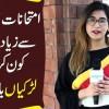 Imtihanat Mein Sab Se Ziyada Chatting Kon Karta Hai Larka Ya Larki