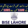 Matric 2019 BISE Lahore Board Shocking Result | Excess Of Numbers & Lack Of Creativity