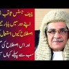 Why Former CJP Saqib Nisar Used The Word ''Baba Rehmaty''? Where Was It Used First?