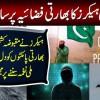Pakistani Hackerz Ki Bharti Fazaia Par Cyber Hamla