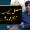 Tallest Cricketer In The World | New Lahore Qalandars' Player Breaks Record Of Mohammad Irfan