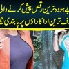 Stage Par Be Hooda Tareen Raqs Paish Karne Wali Lahore Ki Do Maroof Tareen Adakaraon Par Pabandi Laga Di Gayi