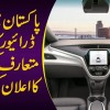 Pakistan Mein Baghair Driver Karen Mutaarif Karane Ka Elaan Kar Diya Gaya