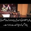 Sufi Night Held In Alhamra Hall , Watch Live On UrduPoint