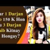 Interesting Question | Bushra Gulfam | 1 Darjan Saib 150 K Hon Tou 3 Darjan Saib Kitne K Honge?