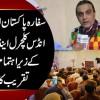 Safara Pakistan Riyadh Mein Indus Culture And Social Forum Ke Zair-e-ihtimaam Ranga Rang Taqreeb Ka Ineqad