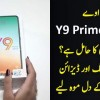 Huawei Y9 Prime 2019 Unboxing In Urdu - Pop-Up Camera & Reasonable Price