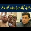 PML-N Supporters Demand Nawaz Sharif & Hamza Sharif Release After NAB Judge Exposed Video