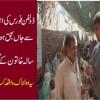 Dolphin Force Lahore Ney 40 Sala Khatoon Halak Kar Di