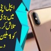 Apple Apni Devices Mein Barri Kharabian Talaash Karne Walay Ko 1 Million Dollor Inam Day Ga
