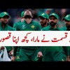 Why Pakistan Lost In ICC WC 2019? | Shocking Details Revealed