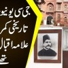 Tour To Allama Iqbal's Hostel Room | Iqbal Spent 5 Years In GC University Hostel