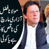 Molana Fazal Ur Rehman Ka Azadi March Imran Khan Ki Naaqis Kar Kardagi