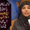 Germany Ke Tlba Mein Se Wahid Pakistani Bachi Jis Ne Apni Kabiliyat Ka Loha Manwa Ke Scholarships Hasil Kar Liya