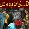 Kanwal Aftab Ki Landa Bazar Mein Shopping