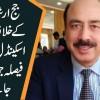 Judge Arshad Malik Ke Khilaaf Video Scandal Ka Mehfooz Faisla Jummay Ko Sunaya Jaye Ga