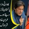 Bharti Wazir Difaa Ne Pakistan Tornay Ki Dhamki