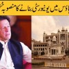 The Project Of Converting PM House Converting Into A University Finally Abolished