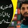Shikaston Ka Malba Cricketers Par Daal Kar Misbah Ne Daman Jhad Liya