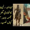 Maharaja Ranjit Singh's Elegant Statue In Pakistan | What Was The Name Of His Mare?