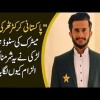Why Hassan Ali Preferred Indian Girl Over Pakistani Girls? | Find Public Reaction