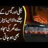 Latest Heaters With 3D Effect | Price Of Electric Heaters In Pakistan