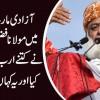 Azadi March Ki Arr Mein Molana Fazal Ur Rehman Ne Kitne Arab Rupiya Akhatta Kya Aur Yeh Kahan Se Aya