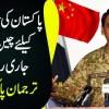 Pakistan Ki Khud Mukhtari Ke Liye Chain Taawun Jari Rakhay Ga