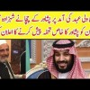 Chacha Nooruddin Announced The Gift For Saudi Crown Prince That Everyone Could Compel Them To Listen