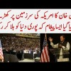 30,000 US-Pakistanis Welcome Pakistan Prime Minister Imran Khan At Jalsa In Washington DC