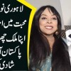 An American Woman Loses Her Heart To A Lahori Man | Couple Gets Married In Pakistan