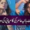 Alia Bhatt Become The Cause Of Success Of Hania Amir, Know More