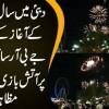 Happy 2020 - New Year Night Fireworks At JBR Beach In Dubai