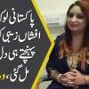 Pakistani Lok Gulukar Afshaan Zaibi Bread Ford Pohunchtay Hi Dil Ki Morad Mil Gayi