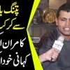 Life Story Of Kamran Akmal From Kite-Flying To Cricket
