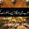 The Most Expensive Restaurant Was Opened In Saudi Arabia, Know Details Here