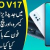 Vivo V17- The Epitome Of Latest Technology | Complete Hands-on Review