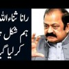 Nabeela Sanaullah Exposed ANF's Plan Against Rana Sanaullah | Allegations On Anti Narcotic Force