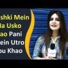Rida Saeed | Khushki Mein Na Usko Pao, Pani Mein Utro Tou Khao | Interesting Riddle Question