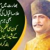 Bharat Mein Musalmano Ka Allama Iqbal Ki Nazmain Parhna Bhi Jurm Ban Gaya
