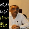 Induction Of Shabbar Zaidi As Chairman FBR Challenged In Islamabad High Court